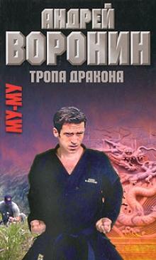 Воронин А. Му-му 22 Тропа дракона фотошторы сказочная тропа
