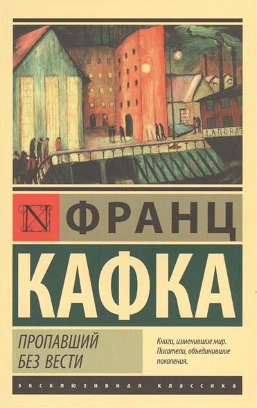 Кафка Ф. Пропавший без вести edited by simon franklin and emma widdis national identity in russian culture an introduction
