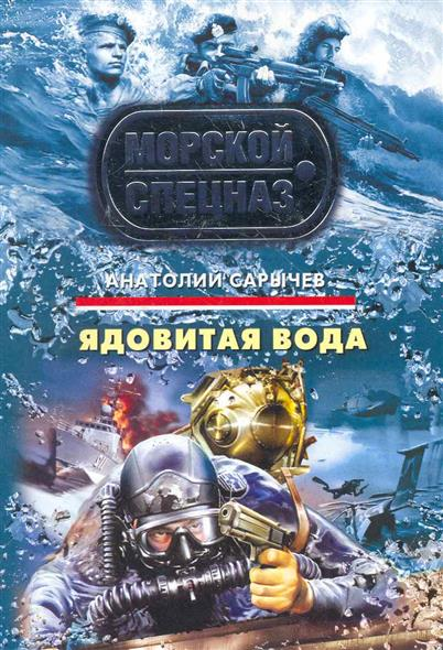 Сарычев А.: Ядовитая вода