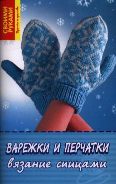 Варежки и перчатки. Вязание спицами
