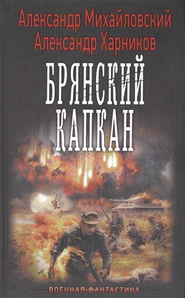 Михайловский А., Харников А. Брянский капкан
