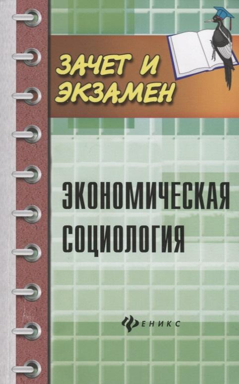 Воденко К., Самыгин С., Касьянов В. Экономическая социология. Учебное пособие