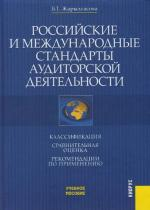 Жарылгасова Б. Российские и междунар. стандарты аудиторской деятельности а е суглобов международные стандарты аудита в регулировании аудиторской деятельности
