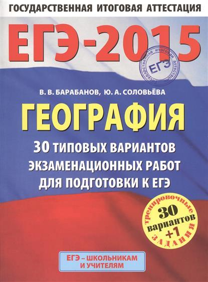 ЕГЭ-2015. География. 30 типовых вариантов  экзаменационных работ для подготовки к ЕГЭ. 11 класс