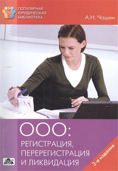 Общество с ограниченной ответственностью: регистрация, перерегистрация и ликвидация. 3-е издание, переработанное