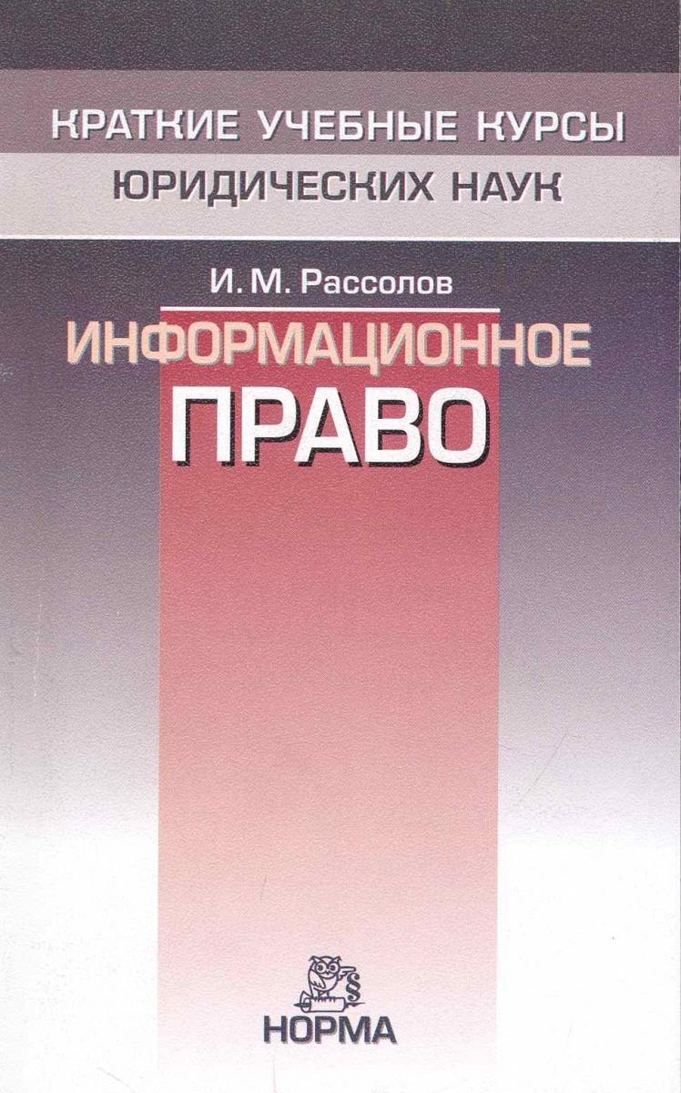 Рассолов И. Информационное право информационное право cdpc