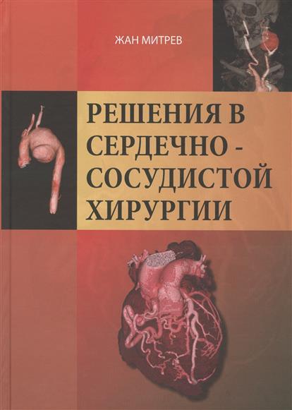 Решения в сердечно-сосудистой хирургии