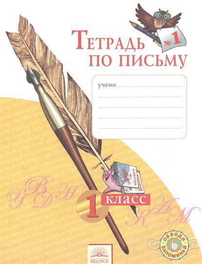 Нечаева Н., Булычева Н. Тетрадь по письму № 1. 1 класс