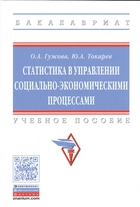 Статистика в управлении социально-экономическими процессами. Учебное пособие