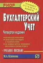Бухгалтерский учет: Учебное пособие. Четвертое издание