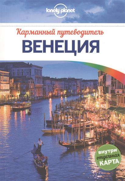 Бинг Э. Венеция. Карманный путеводитель ISBN: 9785699775552