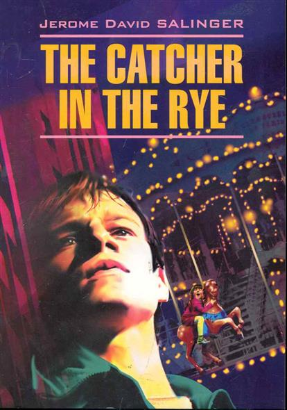 The Catcher in The Rye / Над пропастью во ржи