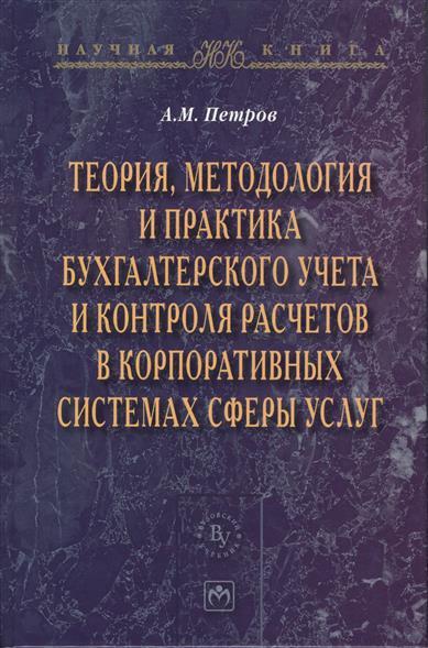 Петров А. Теория методология и практика бух. учета и контроля расчетов... яковенко м теория бух учета яковенко