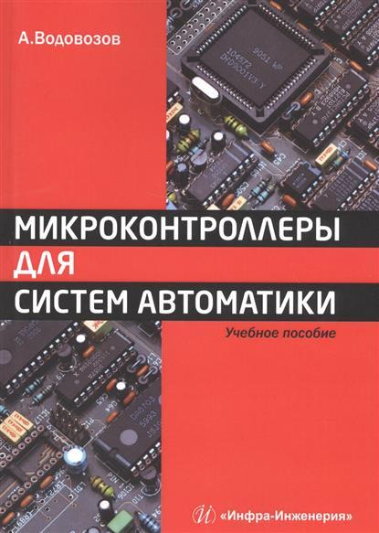 Водовозов А. Микроконтроллеры для систем автоматики. Учебное пособие