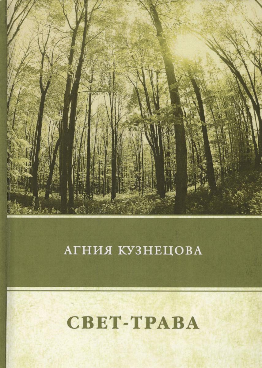 Кузнецова А. Свет-трава тамоников а холодный свет луны