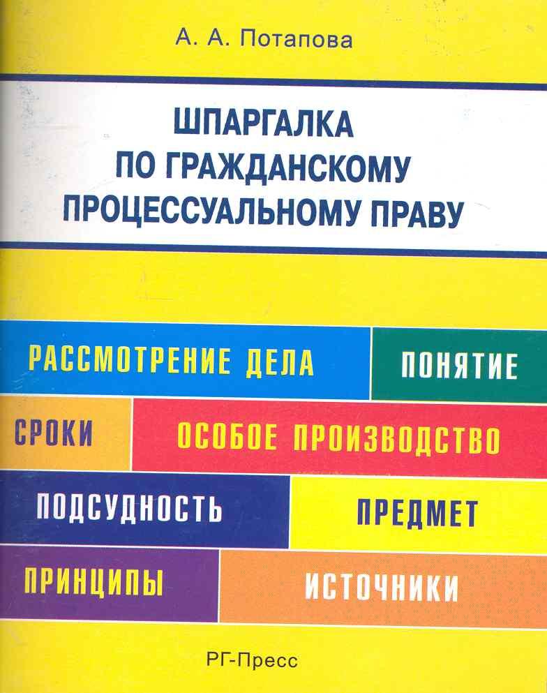 Потапова А. Шпаргалка по гражданскому процессуальному праву цена