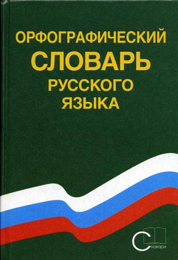 Бархударов С.: Орфографический словарь рус. языка
