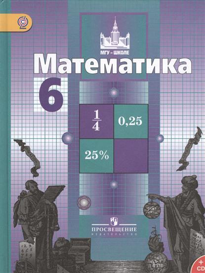 Математика. 6 класс. Учебник для общеобразовательных организаций с приложением на электронном носителе