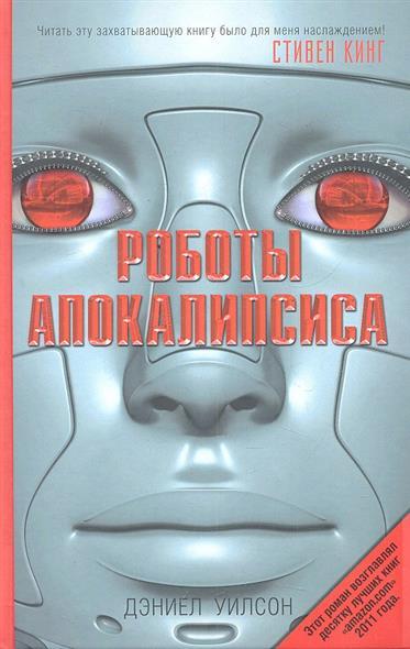 Роботы Апокалипсиса.