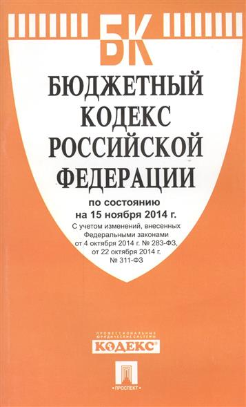 Бюджетный кодекс Российской Федерации. По состоянию на 15 ноября 2014 г.
