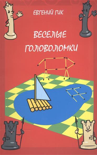 Гик Е. Веселые головоломки