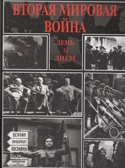 Михалков Н. Вторая мировая война. День за днем ставров н п вторая мировая великая отечественная