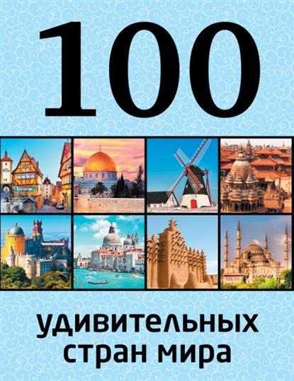 Андрушкевич Ю. 100 удивительных стран мира