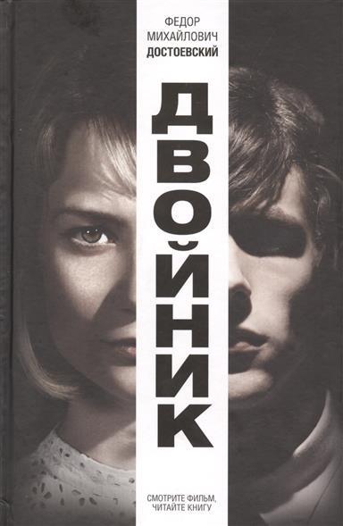Достоевский Ф. Двойник