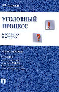 Уголовный процесс в вопросах и ответах