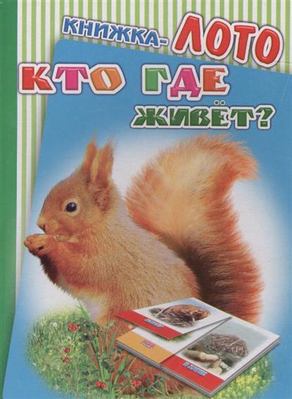 Книжка-лото. Кто где живет? ISBN: 9785912827013 светлана чумакова кто где живет книжка мастерилка