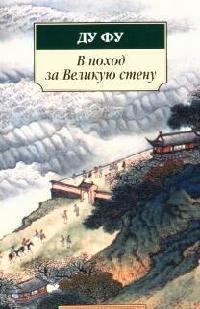 В поход за Великую стену
