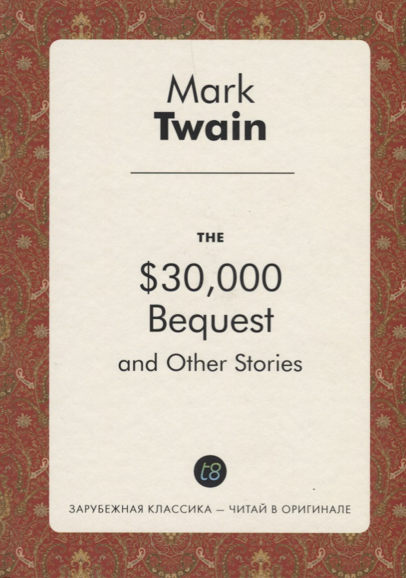 Twain M. The $30,000 Bequest, and Other Stories twain m the tragedy of puddnhead wilson