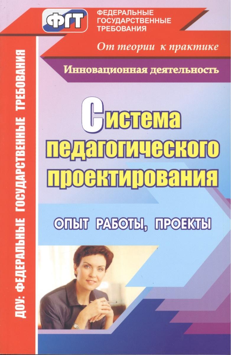 Битютская Н. Система педагогического проектирования. Опыт работы, проекты