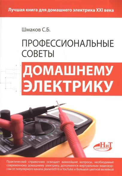Шмаков С. Профессиональные советы домашнему электрику