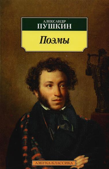 Пушкин А. Пушкин Поэмы владимир новиков пушкин
