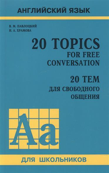 Английский язык. 20 Topics for Free Conversation / 20 тем для свободного общения
