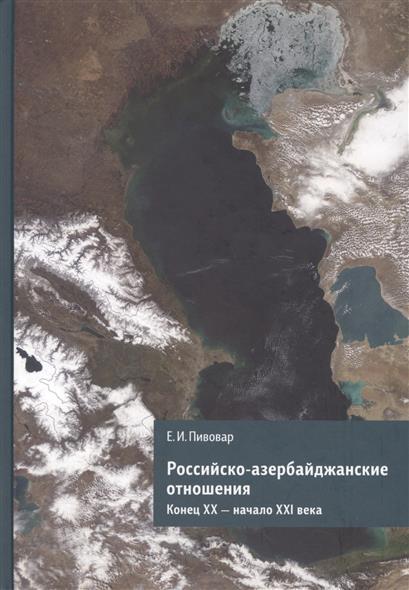 Российско-азербайджанские отношения. Конец ХХ - начало ХХI века
