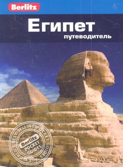 Бенет Л. Египет. Путеводитель