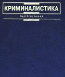 Ищенко Е. (ред) Криминалистика Ищенко