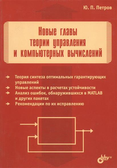 Новые главы теории управления и комп. вычислений