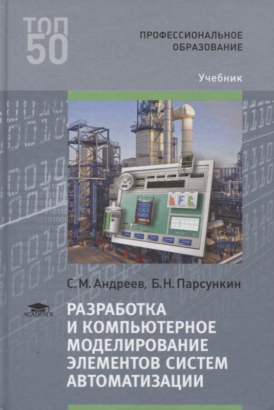 Разработка и компьютерное моделирование элементов систем автоматизации. Учебник
