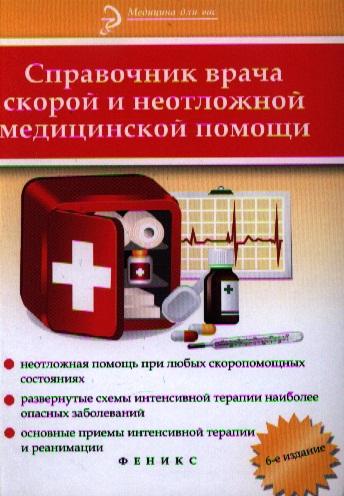 Справочник врача скорой и неотложной медицинской помощи. 6-е издание