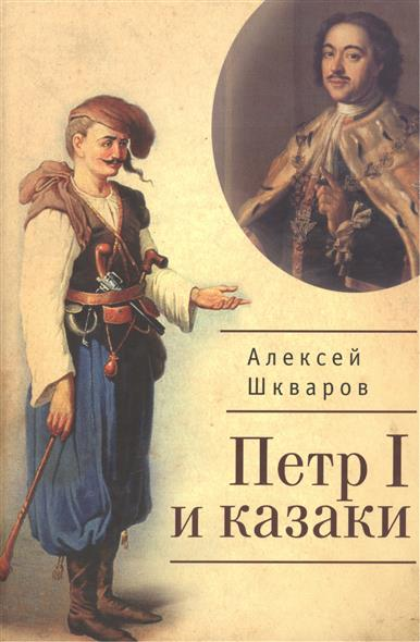 Шкваров А. Петр I и казаки а в репников петр i