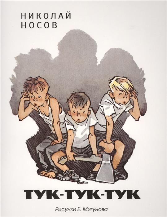 Тук-тук-тук, Носов Н., ISBN 9785389111271, 2016 , 978-5-3891-1127-1, 978-5-389-11127-1, 978-5-38-911127-1 - купить со скидкой