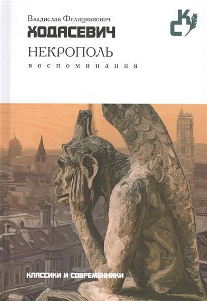 Ходасевич В. Некрополь. Воспоминания в ф лапа некрополь ваганьково