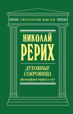 Рерих Н. Духовные сокровища. Философские очерки и эссе