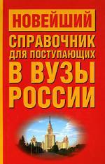 Быстров И., Баскаков А. (сост.) Новейший справочник для пост. в вузы России
