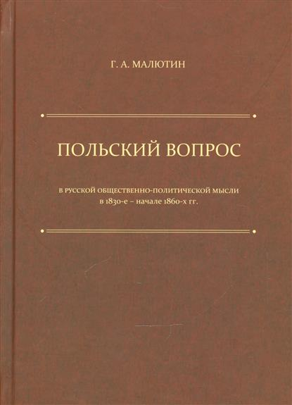Польский вопрос в русской общественно-политической мысли в 1830-е - начале 1860 гг.