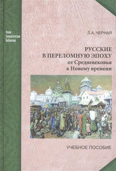 Русские в переломную эпоху: от Средневековья к Новому времени. Учебное пособие