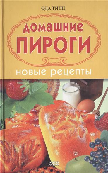 Домашние пироги Новые рецепты